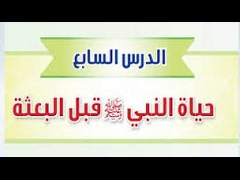 حل كتاب الطالب اجتماعيات الدرس السابع حياة النبي قبل البعثة اول متوسط ف2 Youtube
