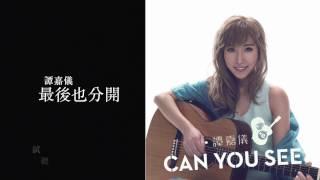 首張專輯: 最後也分開 -譚嘉儀 (試聽版)