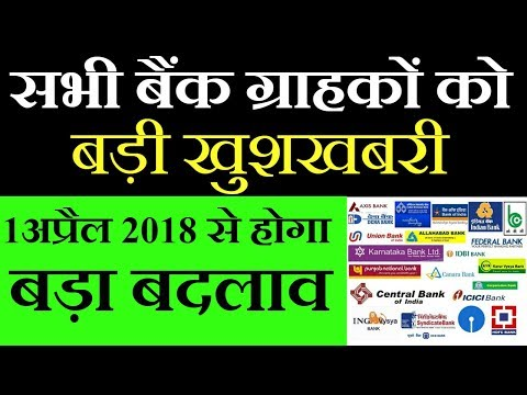 Great News For All Bank Customers Reduce Interest Rates On Loans 2018 | MCLR In Hindi