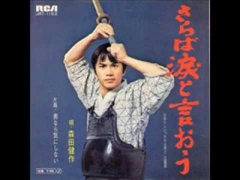 lungyim~Kensaku Morita Saraba Namida to Iou Farewell to Tears
