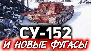 Фото ОБЗОР: СУ-152 ☀ Как изменятся фугасные монстры в новом патче 1.13