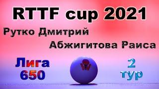 Рутко Дмитрий ⚡ Абжигитова Раиса 🏓 RTTF cup 2021 - Лига 650 🎤 Зоненко Валерий