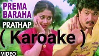 Prema Baraha Kannada Karoake With Lyrics