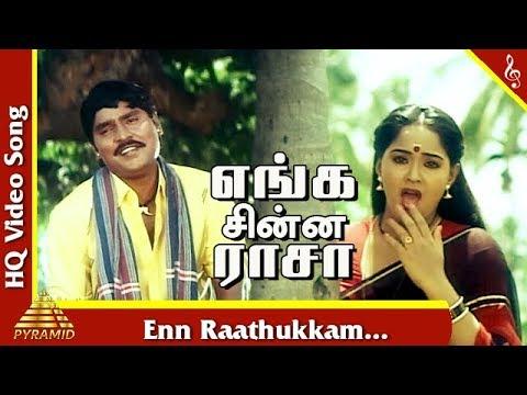 Enn Raathukkam Video Song |Enga Chinna Raasa Tamil Movie Songs | K.Bhagyaraj | Radha |Pyramid Music