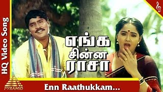 Enn Raathukkam Video Song |Enga Chinna Raasa Tamil Movie Songs | K.Bhagyaraj | Radha |Pyramid Music
