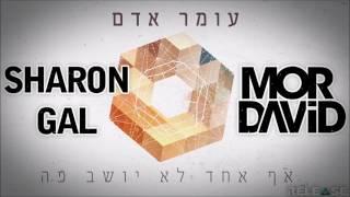 עומר אדם אף אחד לא יושב פה - שרון גל ומור דוד רמיקס Release TM