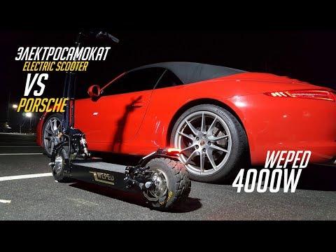 Электросамокат Vs PORSCHE / Carrera 911 Vs Electric Scooter