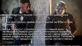 Фильм Яркость с Уиллом Смитом получил разгромную критику