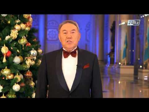 ҚР Президенті Н.Ә.Назарбаевтың Қазақстан халқын жаңа жылмен құттықтау сөзі