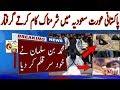 سعودی عرب میں پاکستانی عورت کا سر قلم کر دیا   Saudi Arabia Breaking News Today Live  In Hindi Urdu