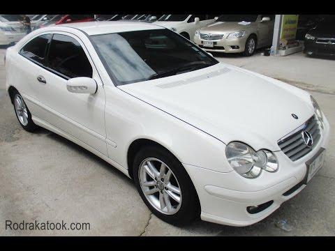รถ เก๋ง มือสอง รถราคาถูก ยี่ห้อ Mercedes Benz (เบนซ์) รุ่น C180 Kompressor สีขาวมุก ปี 2011#UC08