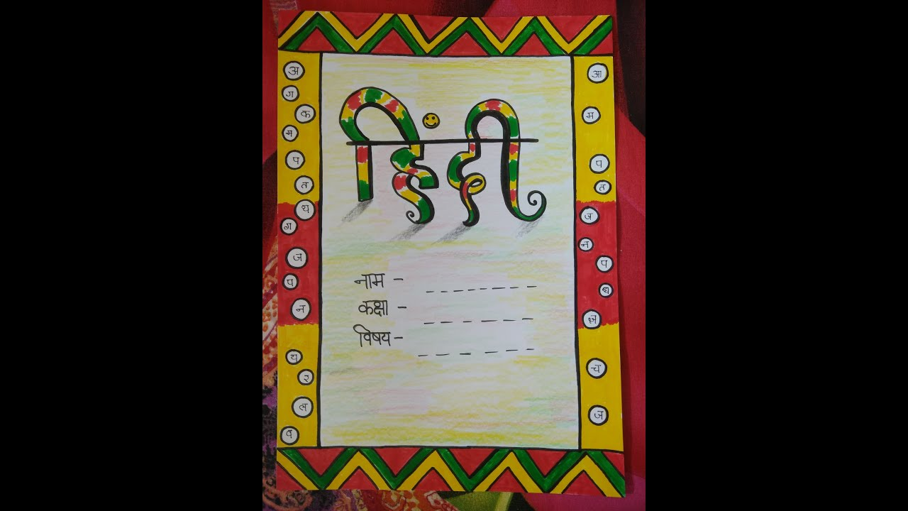 Rajasthani Border Designing For Hindi Project File First Page With 3d Heading Youtube
