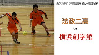 #handball 【ハンドボール】 2008年 神奈川県大会 新人戦 決勝 法政二高 対 創学館(フル)