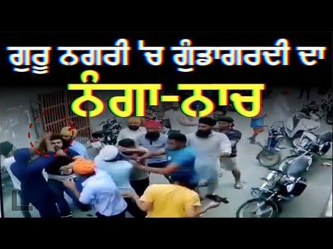 Amritsar `ਚ ਅੰਮ੍ਰਿਤਧਾਰੀ ਸਿੱਖ ਨੌਜਵਾਨ `ਤੇ ਹਮਲਾ,ਦੇਖੋ LIVE ਤਸਵੀਰਾਂ