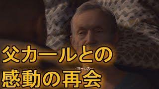 マーカスの父、カールとの感動の再会←デトロイトビカムヒューマンプレイ(detroit become human gameplay)