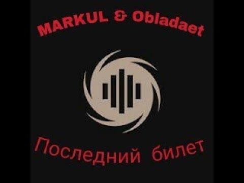Текст песни MARKUL & Obladaet – Последний билет
