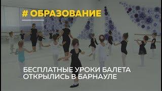 Бесплатные уроки балета открылись для детей из малообеспеченных семей