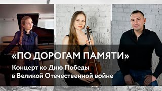«По дорогам памяти»: концерт ко Дню Победы в Великой Отечественной войне