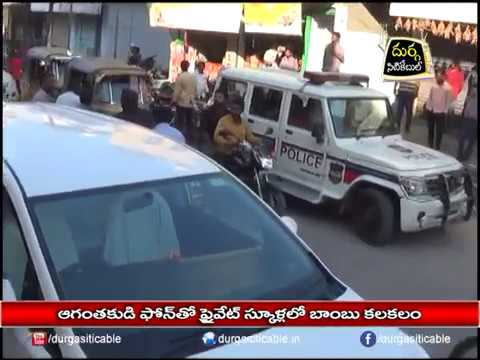 """""""Bomb Squad Checking"""" at Schools as part of Stranger Call