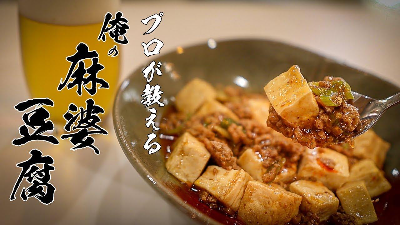 【麻婆豆腐】本当はおしえたくない絶品レシピ