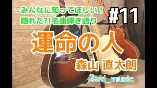 【隠れた?!名曲弾き語り】#11 運命の人 / 森山直太朗