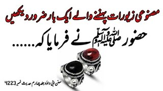 Ajaib Ul Quran Book