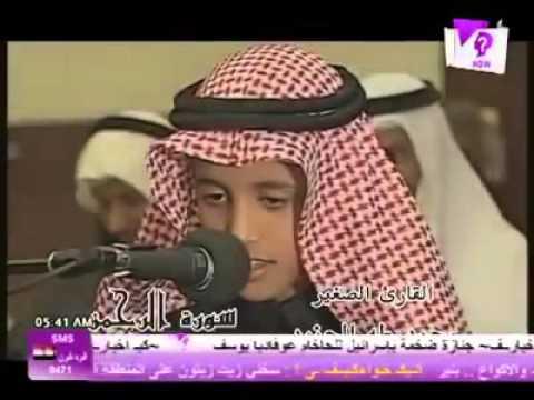 Surah Al - Rehman by small kid