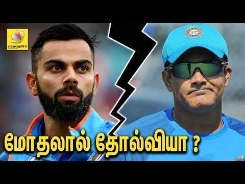 கோலி  -  கும்ப்ளே மோதல் | Anil Kumble - Virat Kohli rift: Fans demand return of Dhoni