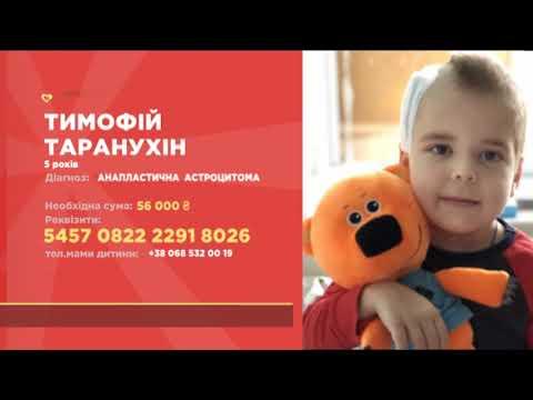 Тимофій ТАРАНУХІН: хлопчику терміново потрібен курс хіміотерапії