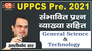UPPCS Pre. 2021 | संभावित प्रश्न व्याख्या सहित  | General Science & Technology |  Ashirwad Sir