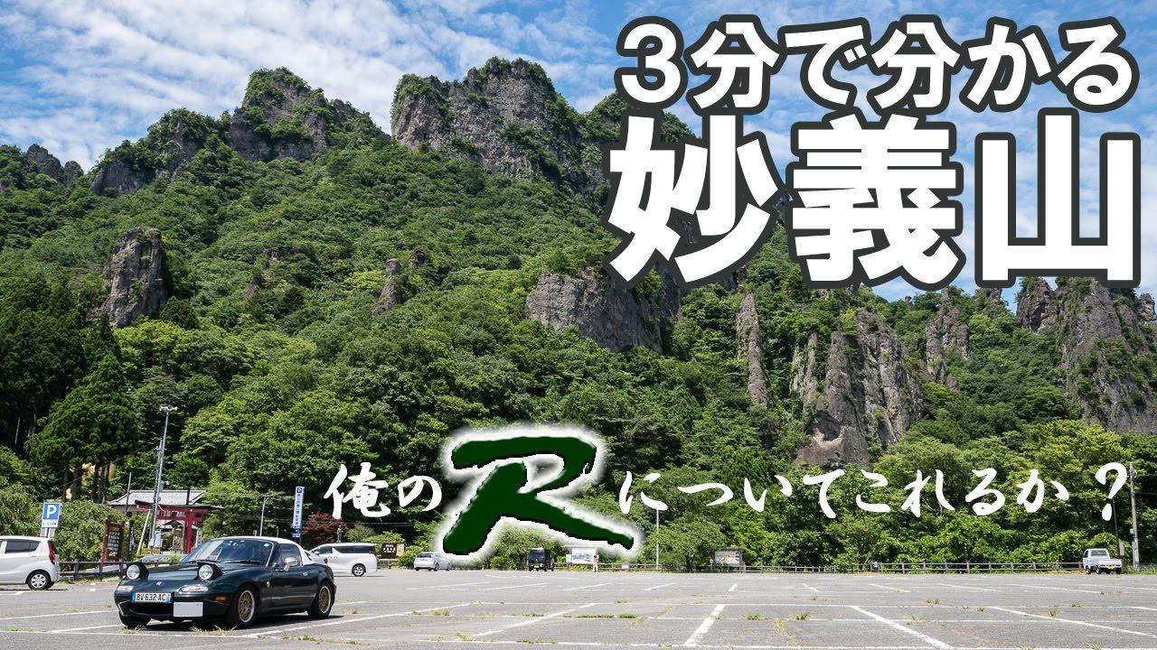 3分峠】妙義山 Myogi-san ~お、...