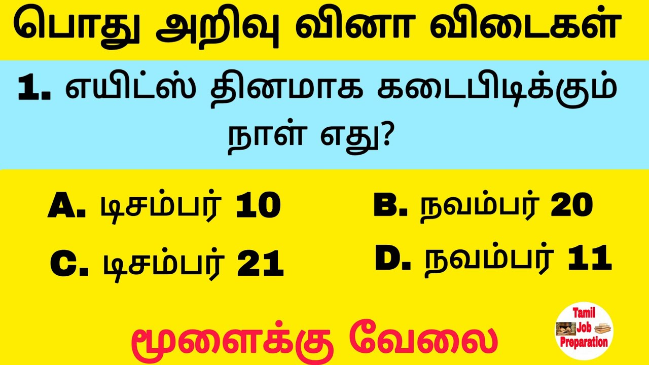 General knowledge Question Answer Tamil Episode 1 | Tamil ...
