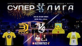 Суперлига StarCraft II - ФИНАЛ ГОДА - 3D!Clan vs OnDuckEsports, Матч 2