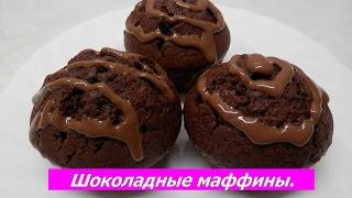 Маффины шоколадные Как приготовить