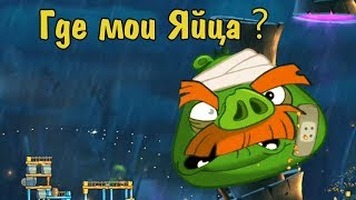 Мультик ИГРА для детей - Энгри Бердс. Прохождение ИГРЫ Angry Birds - 14 серия