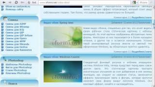 Как установить видео обои на рабочий стол windows(Как установить видео обои на рабочий стол windows текстовая версия инструкции: http://oformi.net/video-oboi/12383-kak-ustanovit-video-ob..., 2011-07-26T11:59:00.000Z)