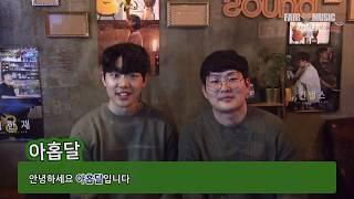 [페어뮤직코리아] 어쿠스틱 밴드 아홉달 캠페인 지지영상