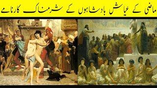 Most Interesting Facts Of The History Around The World - Anokhi Duniya
