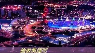 倫敦奧運閉幕2012回顧