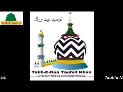 Bolte Hain Sang Reze Aapke Ishare Se Naat By Javed Qadri