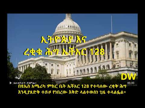 Ethiopia Human Rights and US Congress Draft Law HR128