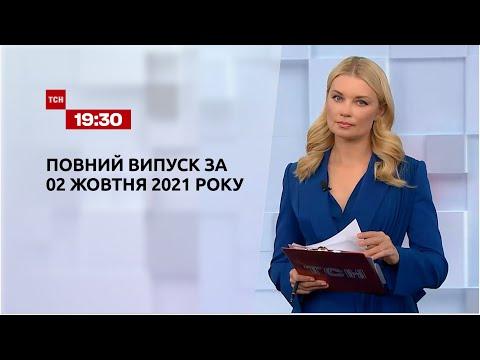 Новини України та світу   Випуск ТСН.19:30 за 2 жовтня 2021 року