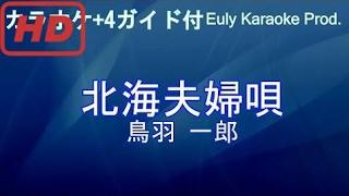 [カラオケ用ガイドメロ付+4] 北海夫婦唄 鳥羽 一郎 [karaoke] [オフボー...
