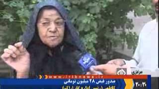 شرکت گاز استان مرکزی پیرزن را سکته داد