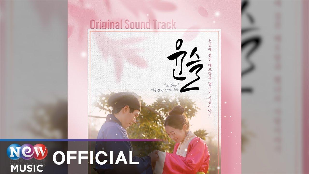 Charney (챠니) - Yunseul (윤슬(천년애)) | 여수관광 웹드라마 윤슬 OST