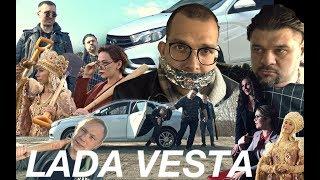 Лада Веста Lada Vesta