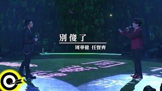 Baixar 周華健 Wakin Chau & 任賢齊 Richie Jen【別傻了 Don't Be Foolish】華健30心頭好特別版演唱會4K