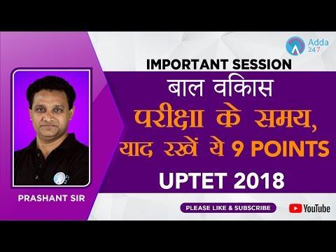 UPTET 2018 | बाल विकास | परीक्षा के समय, याद रखें ये 9 POINTS | Prashant Sir