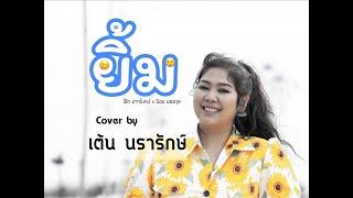 ยิ้ม (Pretend) | COVER เต้น นรารักษ์