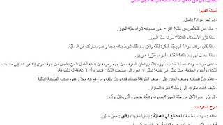 تحضير نص قلق ممض في اللغة العربية للسنة الثالثة متوسط الجيل الثاني